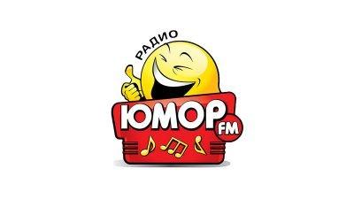 Радио онлайн Юмор FM слушать