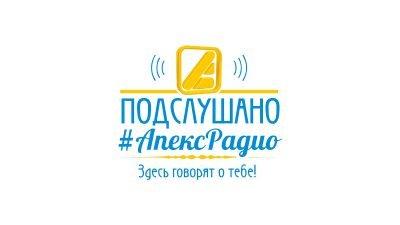 Радио онлайн Апекс Радио слушать