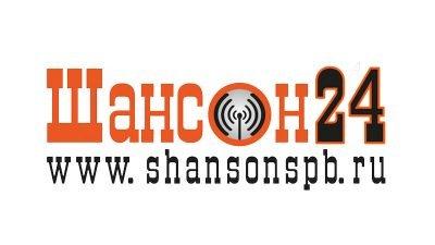 Радио онлайн Шансон 24 слушать