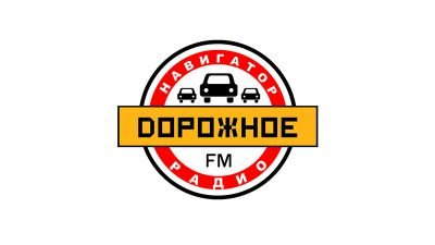 Радио онлайн Дорожное радио слушать