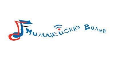 Радио онлайн Милицейская волна слушать