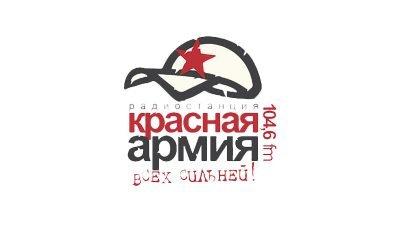 Радио онлайн Красная Армия слушать