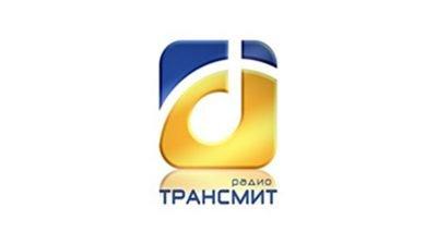 Радио онлайн Трансмит слушать