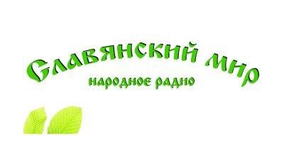 Радио онлайн Славянский Мир слушать