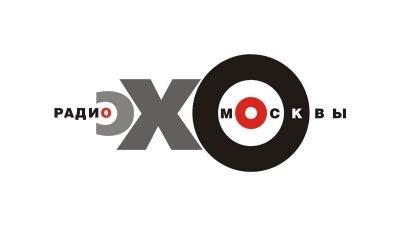 Радио онлайн Эхо Москвы слушать