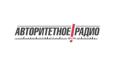 Радио онлайн Авторитетное радио слушать