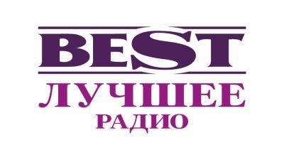 Радио онлайн BEST FM слушать