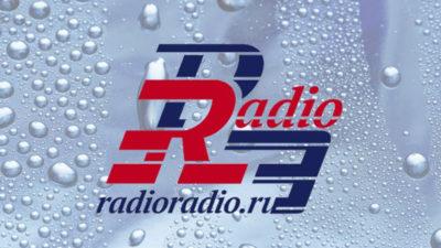 Радио онлайн Радио Радио слушать